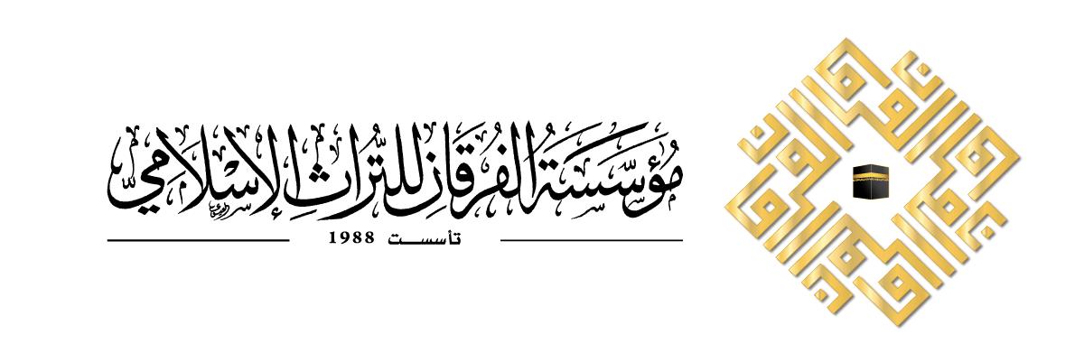 شعار مؤسسة الفرقان للتراث الإسلامي